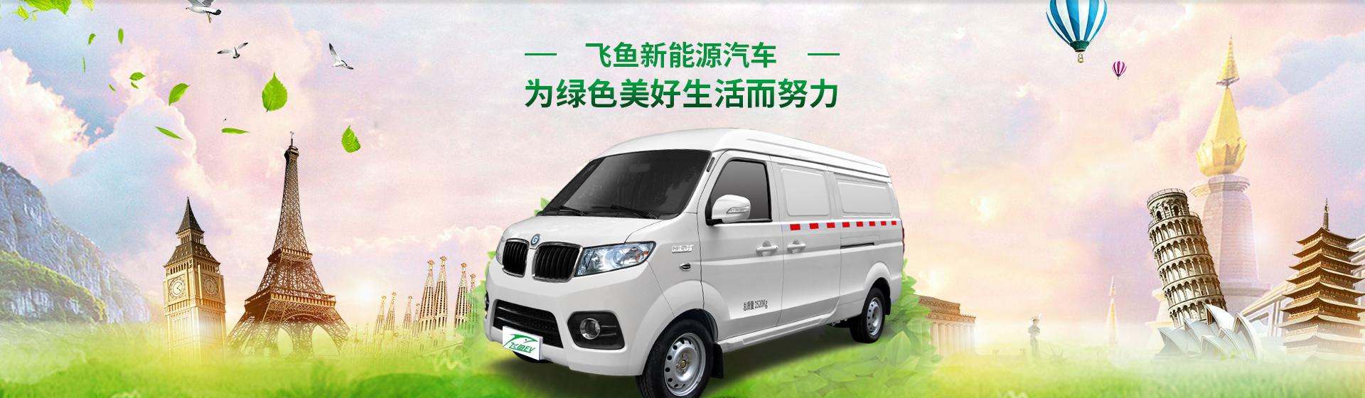 新能源汽车租赁公司